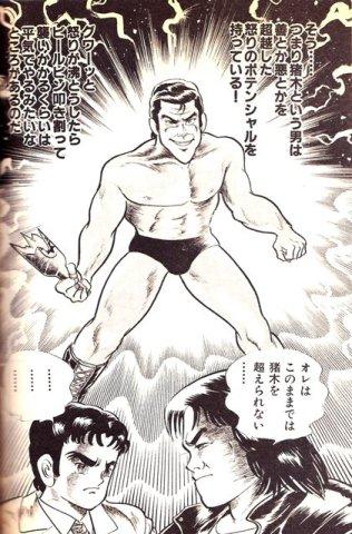 漫画宝庫『フル・タッチ』3