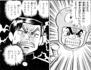 manga10-2