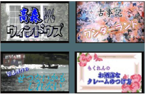 ゴーセン道場チャンネル