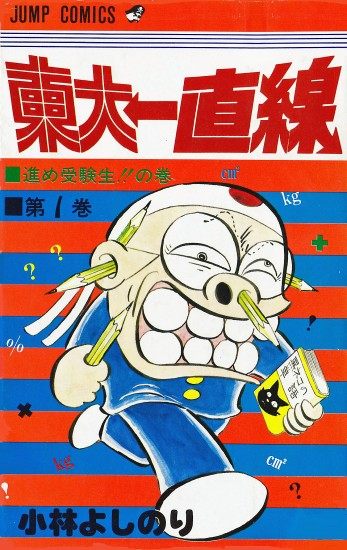 東大一直線(集英社/コミック) 第1巻