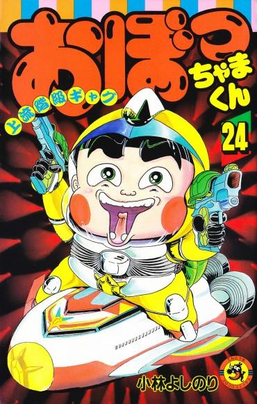 おぼっちゃまくん(小学館/コミック)第24巻
