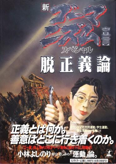 新ゴーマニズム宣言スペシャル「脱正義論」(幻冬舎/単行本)