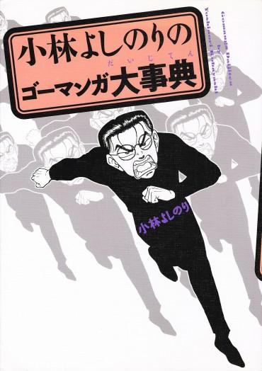小林よしのりのゴーマンガ大事典(イーストプレス/単行本)