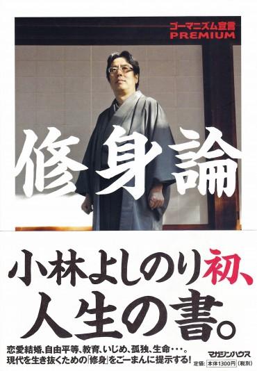 ゴーマニズム宣言PREMIUM「修身論」(幻冬舎/単行本)