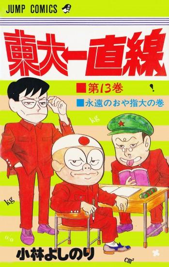 東大一直線(集英社/コミック) 第13巻