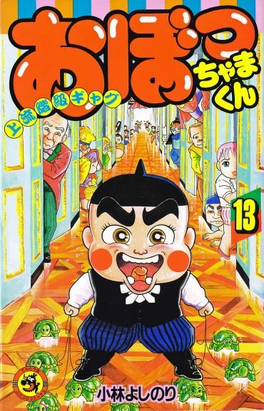 おぼっちゃまくん(小学館/コミック)第13巻
