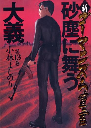 新ゴーマニズム宣言(小学館/単行本)第13巻