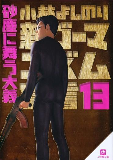 新ゴーマニズム宣言(小学館/文庫)第13巻