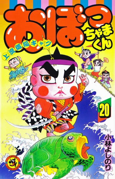 おぼっちゃまくん(小学館/コミック)第20巻