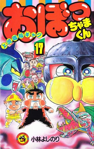 おぼっちゃまくん(小学館/コミック)第17巻