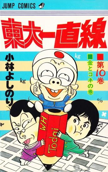 東大一直線(集英社/コミック) 第10巻