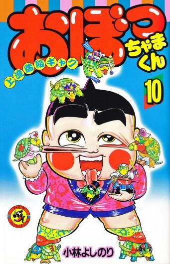 おぼっちゃまくん(小学館/コミック)第10巻