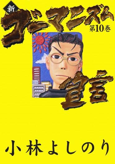 新ゴーマニズム宣言(小学館/単行本)第10巻