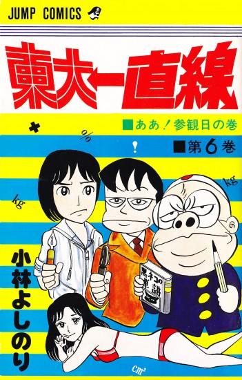 東大一直線(集英社/コミック) 第6巻