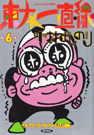 東大一直線(徳間書店/単行本)第6巻
