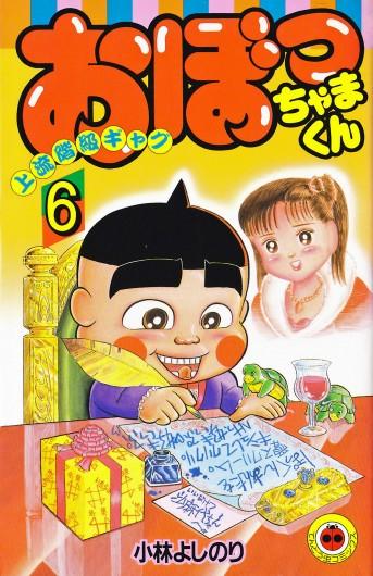おぼっちゃまくん(小学館/コミック)第6巻