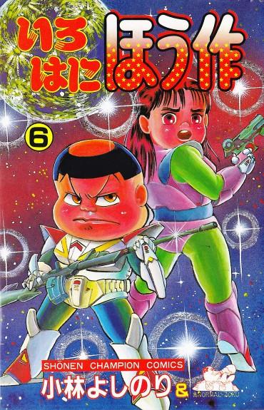 いろはにほう作(秋田書店/コミック)第6巻