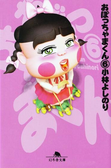 おぼっちゃまくん(幻冬舎/文庫・Kindle)第6巻