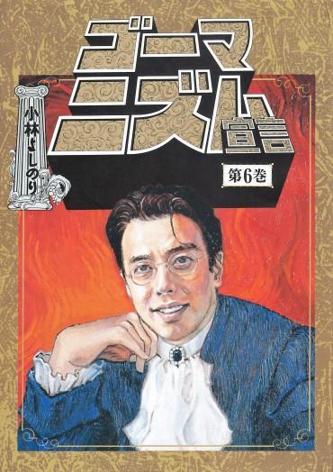ゴーマニズム宣言(扶桑社/単行本)第6巻