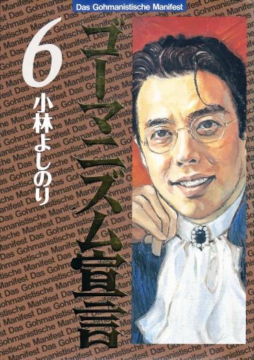 ゴーマニズム宣言(双葉社/単行本)第6巻