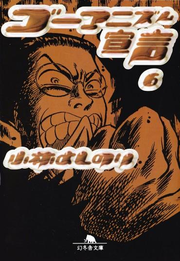 ゴーマニズム宣言(幻冬舎/文庫・Kindle)第6巻