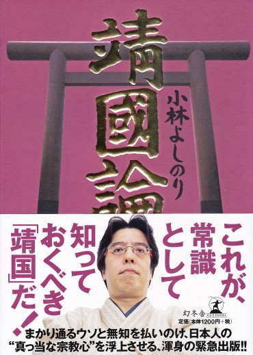 新ゴーマニズム宣言SPECIAL「靖國論」(幻冬舎/単行本・Kindle)