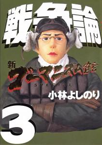 戦争論3(帯ナシ)