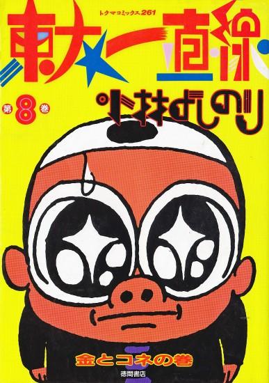 東大一直線(徳間書店/単行本)第8巻