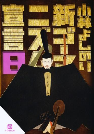 新ゴーマニズム宣言(小学館/文庫)第8巻