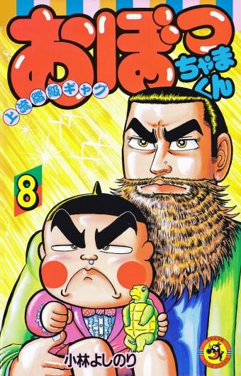 おぼっちゃまくん(小学館/コミック)第8巻