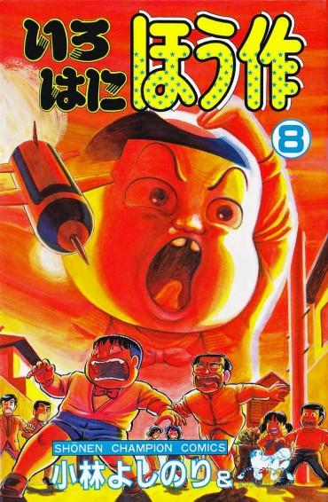 いろはにほう作(秋田書店/コミック)第8巻