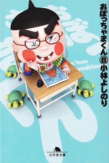 おぼっちゃまくん(幻冬舎/文庫・Kindle)第8巻