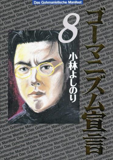ゴーマニズム宣言(双葉社/単行本)第8巻
