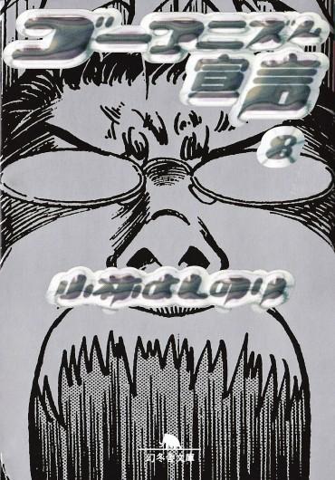 ゴーマニズム宣言(幻冬舎/文庫・Kindle)第8巻