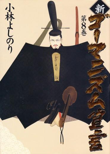 新ゴーマニズム宣言(小学館/単行本)第8巻