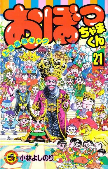 おぼっちゃまくん(小学館/コミック)第21巻