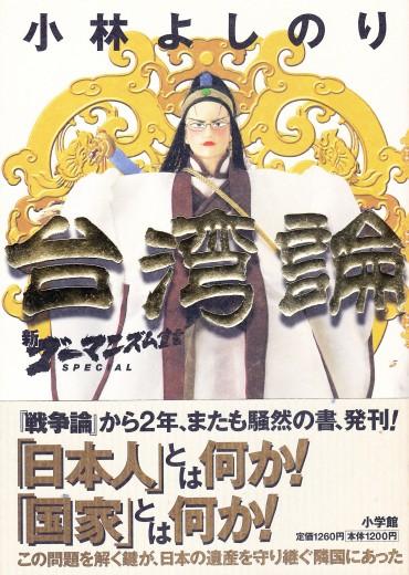 新ゴーマニズム宣言SPECIAL「台湾論」(小学館/単行本・Kindle)
