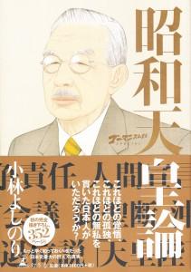 昭和天皇論(帯アリ)