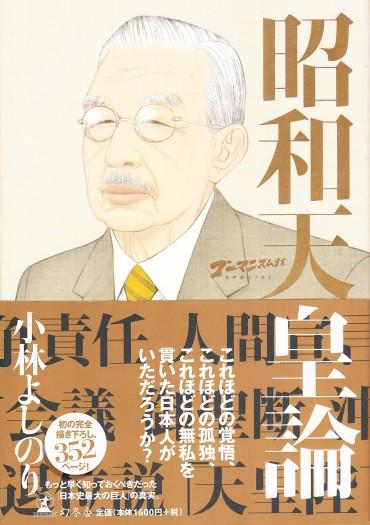 ゴーマニズム宣言SPECIAL「昭和天皇論」(幻冬舎/単行本・Kindle)