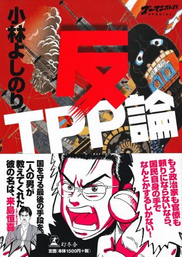 ゴーマニズム宣言SPECIAL「反TPP論」(幻冬舎/単行本・Kindle)