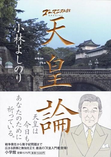 ゴーマニズム宣言SPECIAL「天皇論」(小学館/単行本)