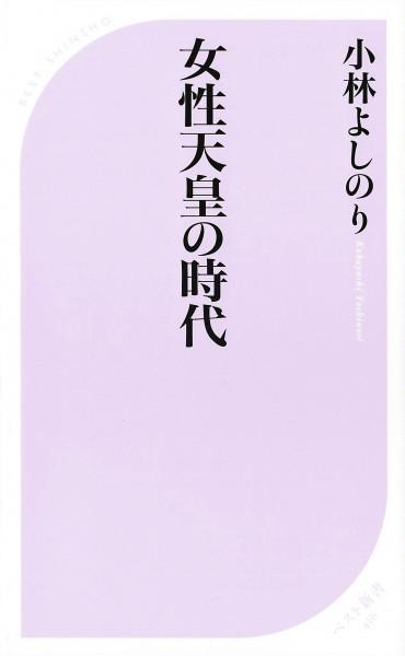 女性天皇の時代(KKベストセラーズ/新書)
