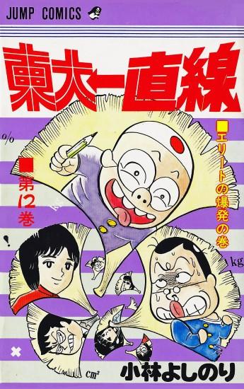 東大一直線(集英社/コミック) 第12巻