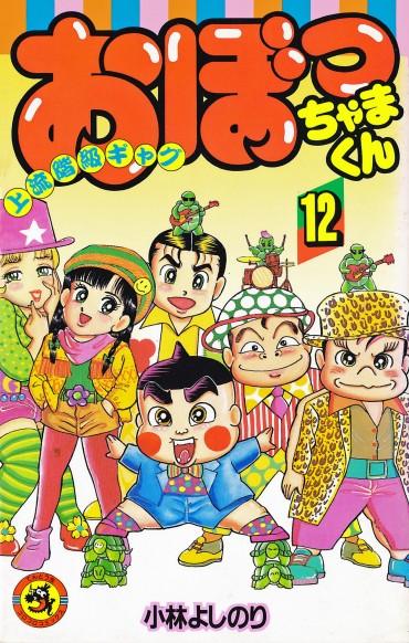 おぼっちゃまくん(小学館/コミック)第12巻