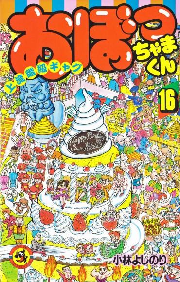 おぼっちゃまくん(小学館/コミック)第16巻