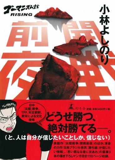 ゴーマニズム宣言RISING(幻冬舎/単行本・Kindle)開戦前夜