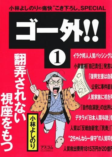ゴー外!!(アスコム/単行本)第1巻