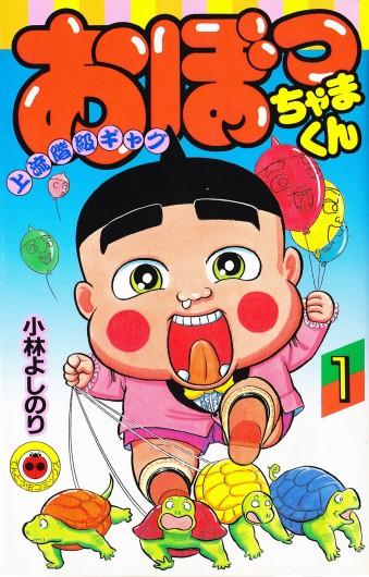 おぼっちゃまくん(小学館/コミック)第1巻