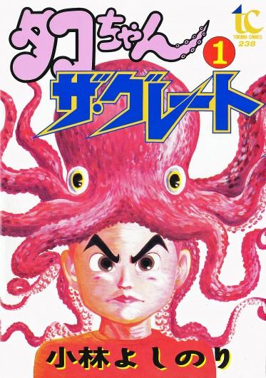 タコちゃん ザ・グレート(徳間書店/単行本)第1巻