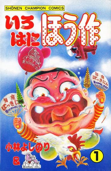 いろはにほう作(秋田書店/コミック)第1巻